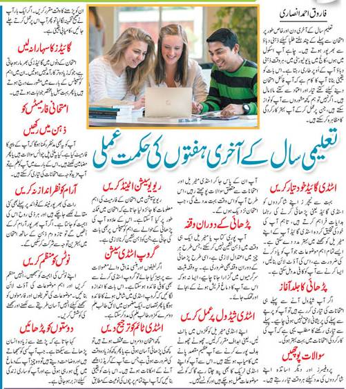 How To Prepare For Exams in The Last Month of Academic Year? Tips (Urdu-English)