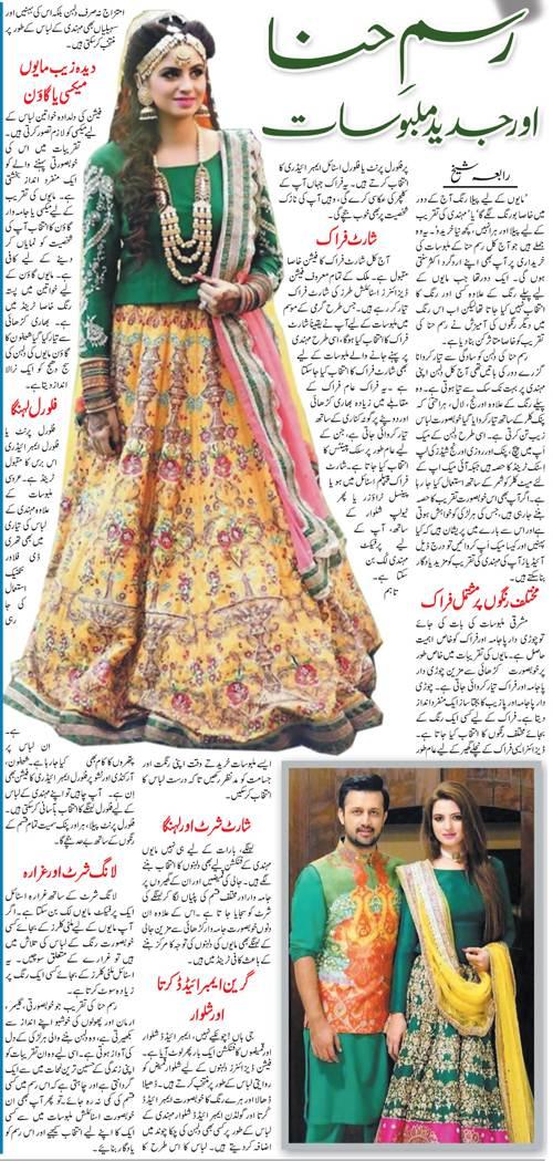 Latest Pakistani Bridal Dresses Ideas For Rasm e Hina (Mehndi) 2020 (Urdu-English)