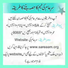 How To Join Sare Aam Team