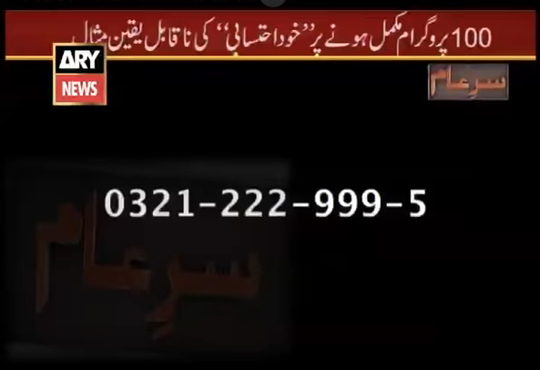 How To Contact Sare Aam or Iqrar ul Hassan? Join Sar e Aam Team