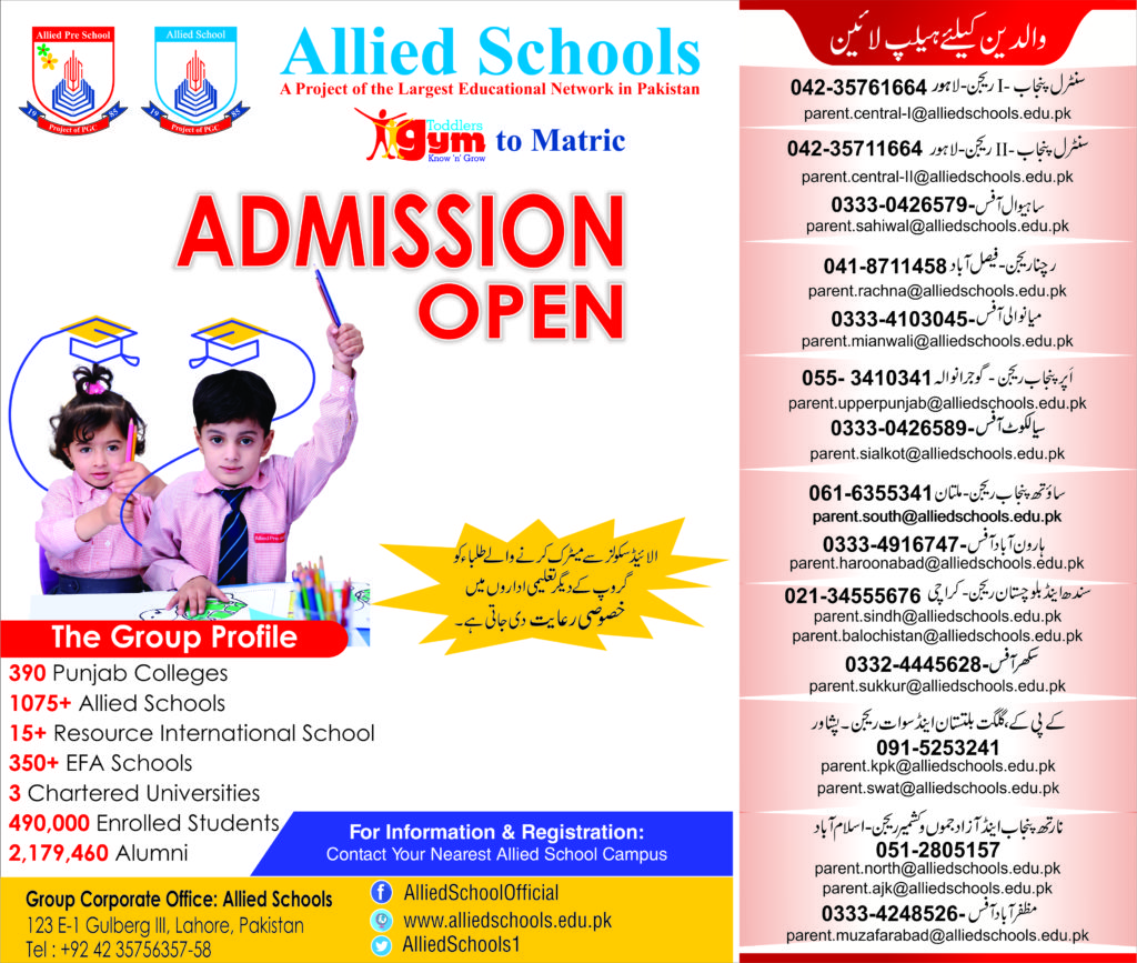 Allied School Admission 2021, Fee, Form, Last Date