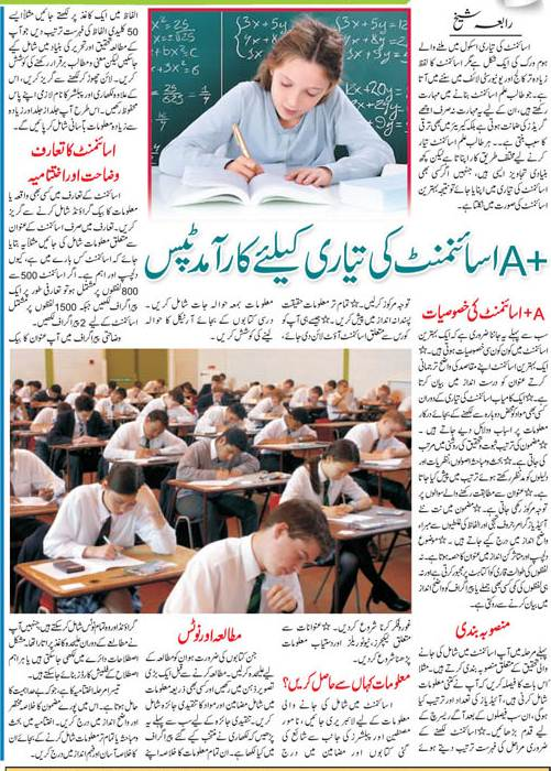 A+ Assignment Writing Tips-Assignment Help in Urdu & English