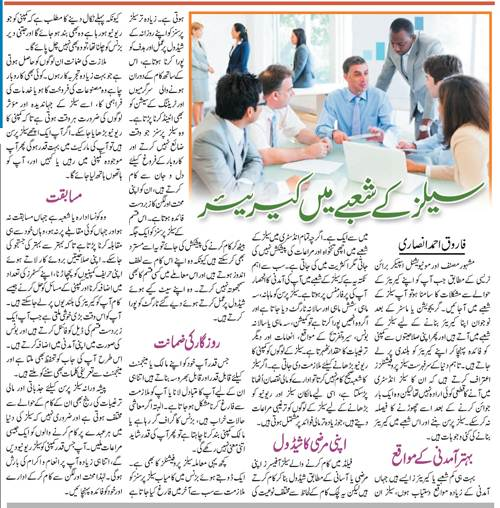 Career in The Field of Sales, Tips in Urdu & English