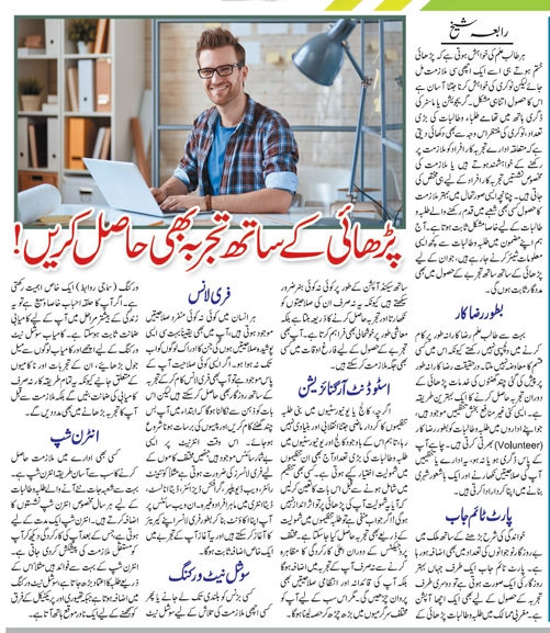 How To Get Work Experience While Studying? Tips in Urdu & English