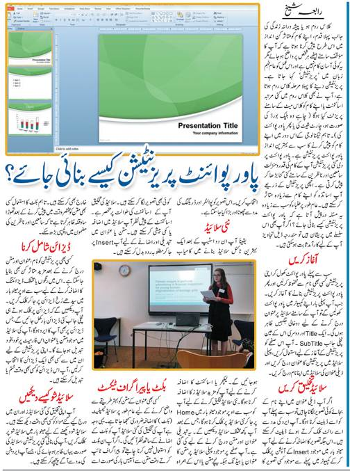 How to Create a PowerPoint Presentation? Tips in Urdu & English