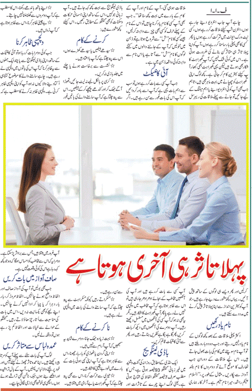 How to Make a Good First Impression in Interviews? Tips in Urdu & English
