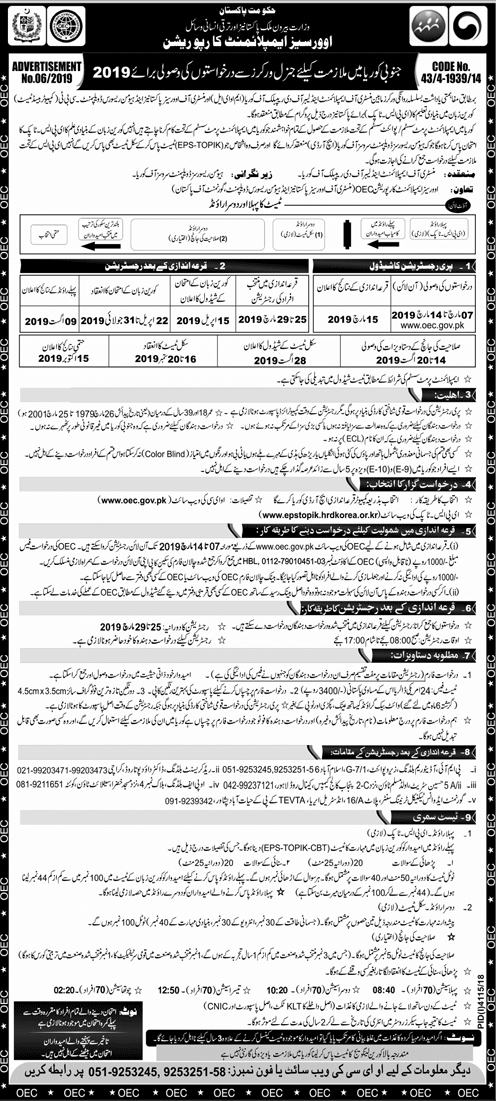 Latest Jobs 2019 in South Korea For Pakistani General Workers