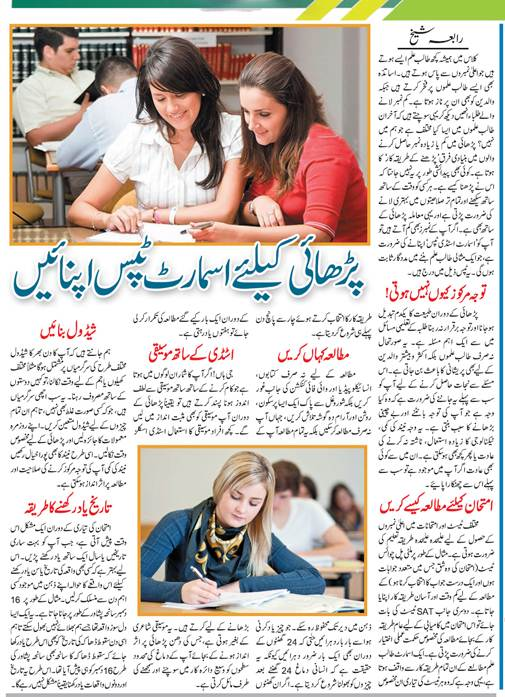 Smart Study Tips & Tricks in Urdu & English Languages