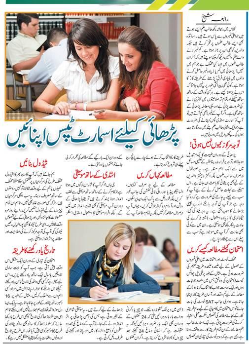 Smart Study Tips & Tricks in Urdu & English Languages