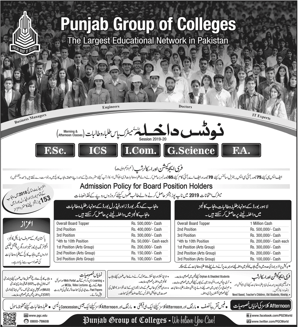 Punjab College First Year Admission 2019