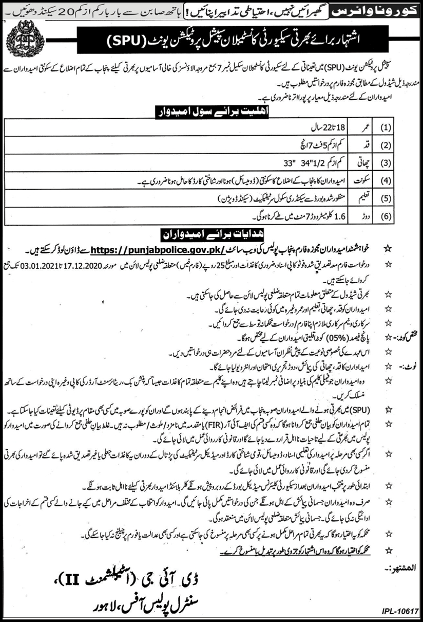 Punjab Police Jobs 2021, Constable in SPU (Special Protection Unit)