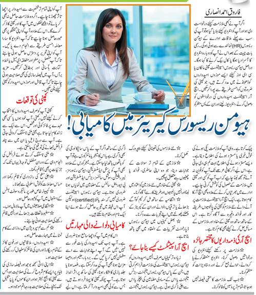 Scope of Human Resource Management (HRM) in Pakistan-Career Tips in Urdu-English