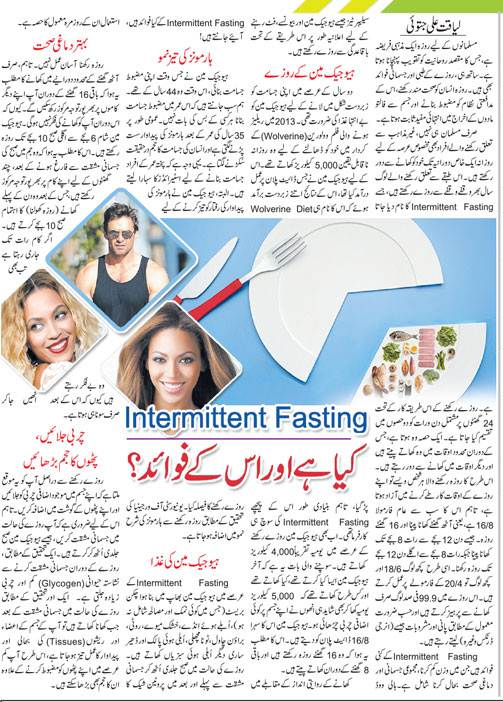 Intermittent Fasting Guide For Beginners, Intro, Benefits in Urdu & English