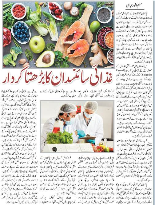 Career & Scope of Food Science in Pakistan, Intro, Job Options (Urdu & English)
