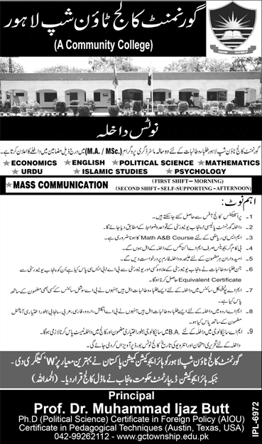 Government College Township Lahore MA/MSc Admission 2020