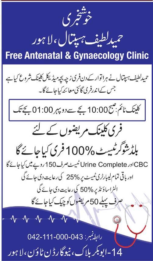 Hameed Latif Hospital Lahore Free Gyne Clinic & Tests, Helpline