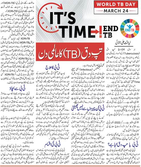 All About Tuberculosis (TB)-Types, Treatment, Symptoms, Preventions (Urdu & English)
