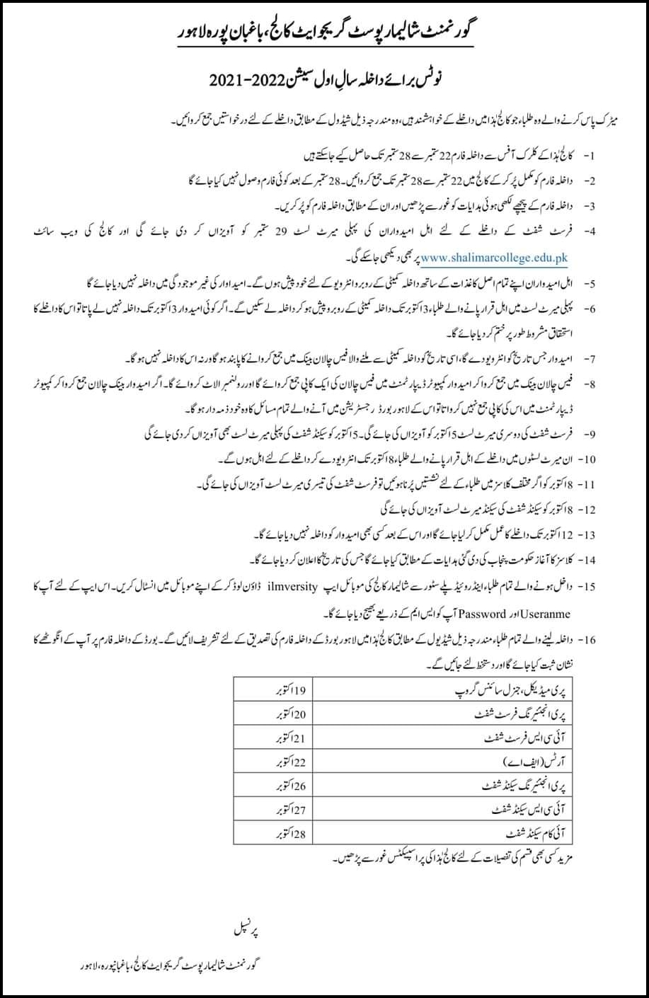 Government Shalimar College Lahore Inter 1st Year Admission 2020