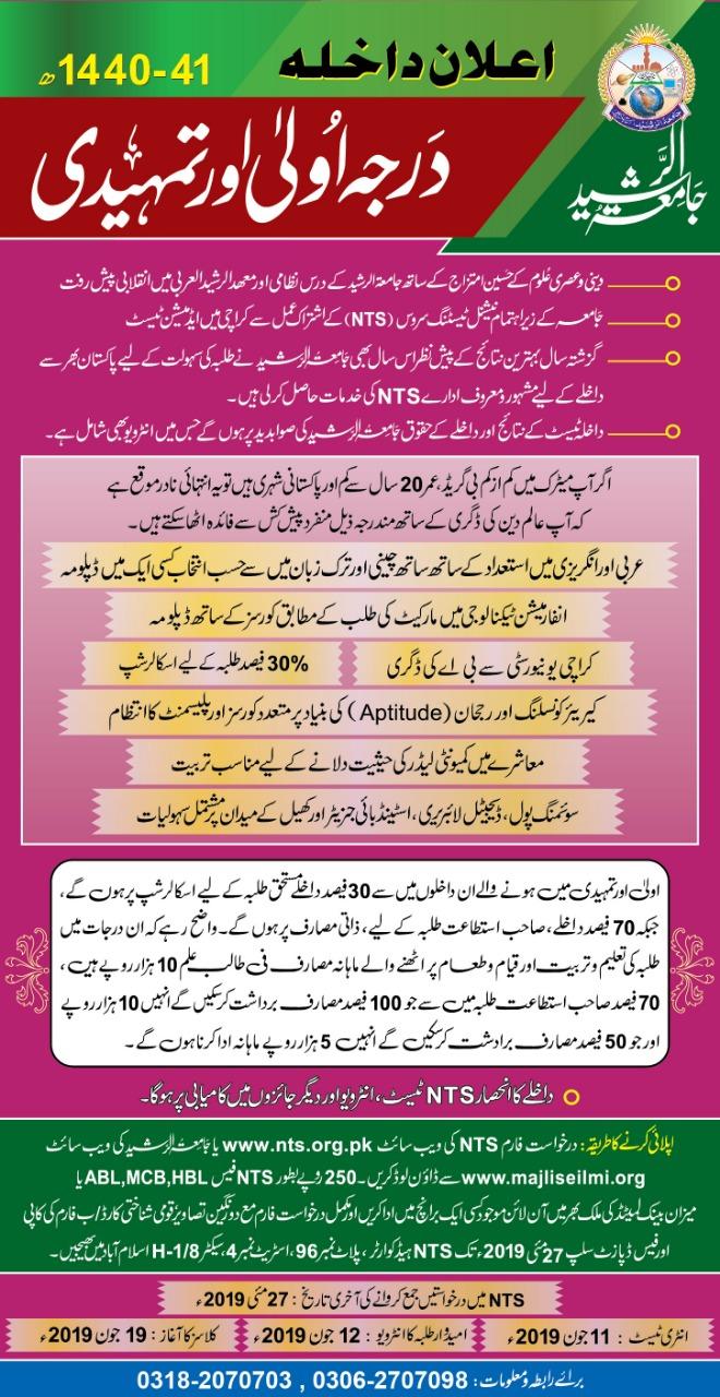 Jamia Tur Rasheed Karachi Admission 2019, NTS Form, Roll No Slip & Result