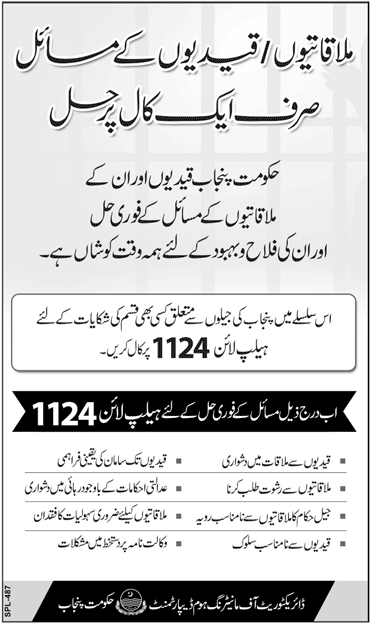 Punjab Prisons Department Helpline Number 1124