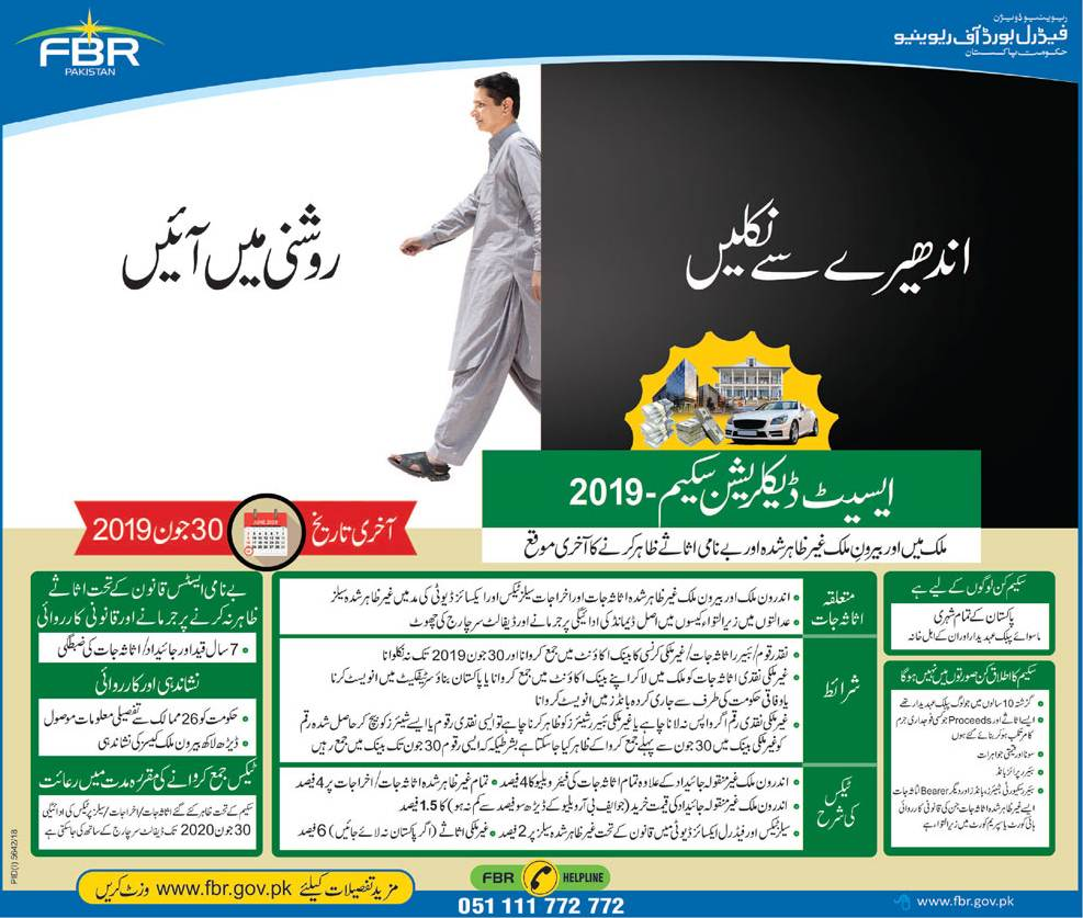 Tax Amnesty Scheme 2019 in Pakistan, Form Download (Details in Urdu & English)
