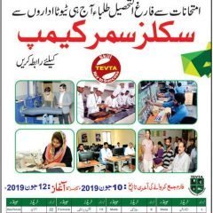 Tevta Skills Summer Camp 2020-Admission in Vocational Training Courses