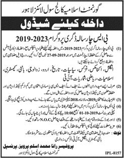 Govt Islamia College Civil Lines BS Admission 2019, Merit List