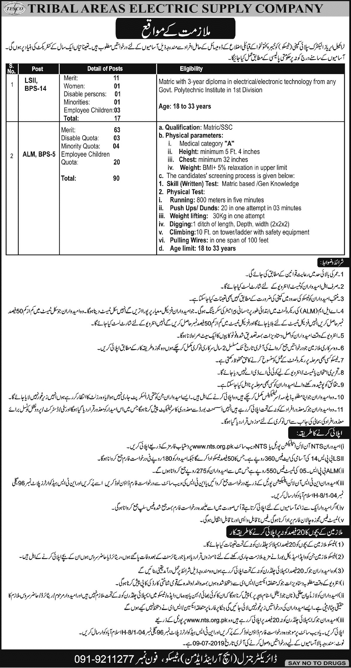 Tribal Areas Electric Supply Company Tesco Wapda Jobs 2019, NTS Form, Roll No, Result