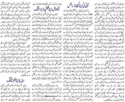 Scope of Great Career Fields in Pakistan (Urdu Guide)