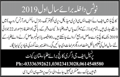 FG Degree College For Boys Multan 1st Year Admission 2019, Form, Merit List