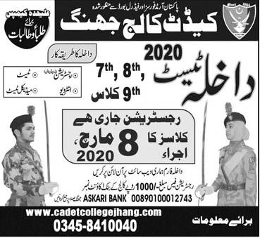 Cadet College Jhang Admission 2020, Form Download