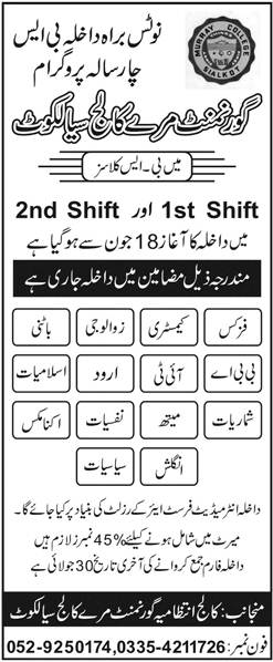 Murray College Sialkot BS Admission 2019, Form & Merit List