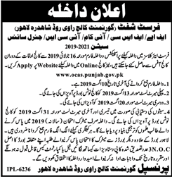 Government College Ravi Road Shahdara Lahore 1st Year Admission 2019, Form, Merit Lists