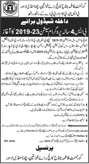Govt FJ College Chuna Mandi Lahore BSc, BCom, BS, BEd & BBA Admission 2019