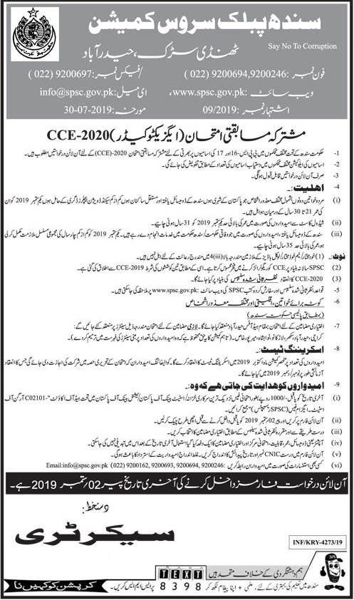 Combined Competitive Examination Sindh 2020, Apply Online, Date Sheet