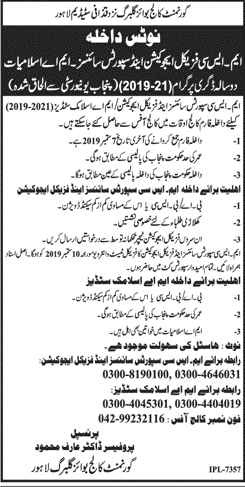 Government College For Boys Gulberg Lahore Admission 2019 in MA & MSc