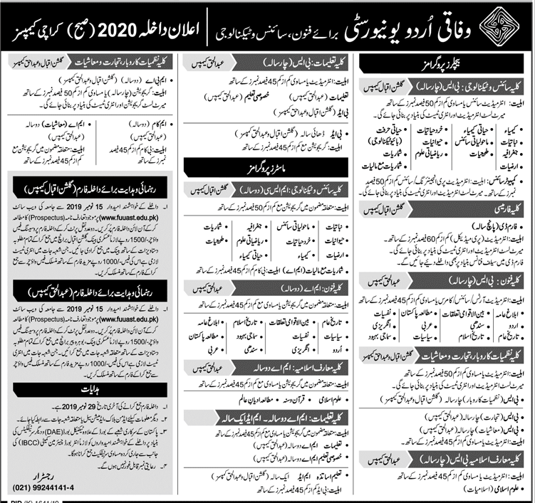 Federal Urdu University FUUAST Karachi Admission Morning 2020