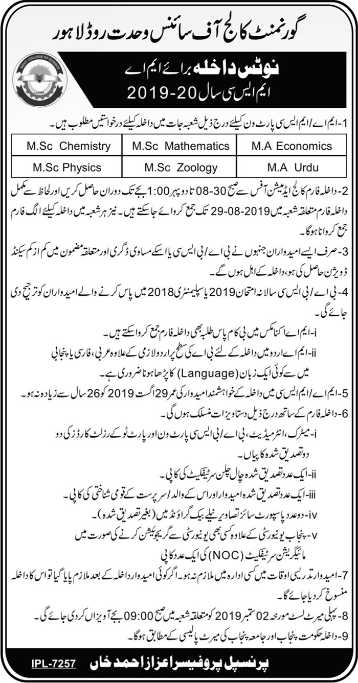 Govt College of Science Wahdat Road Lahore MA, MSc Admission 2019