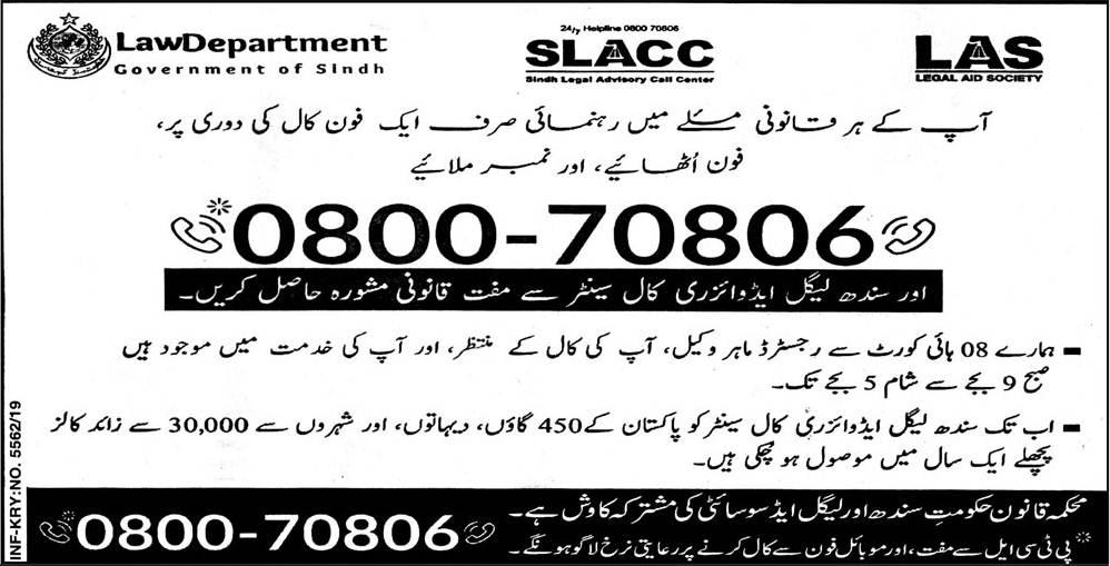 Sindh Govt Free Legal Advice Service-SLACC & LAS Helpline Number