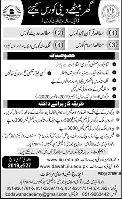 Dawah Academy IIU Islamabad Admission 2020 in Correspondence Courses