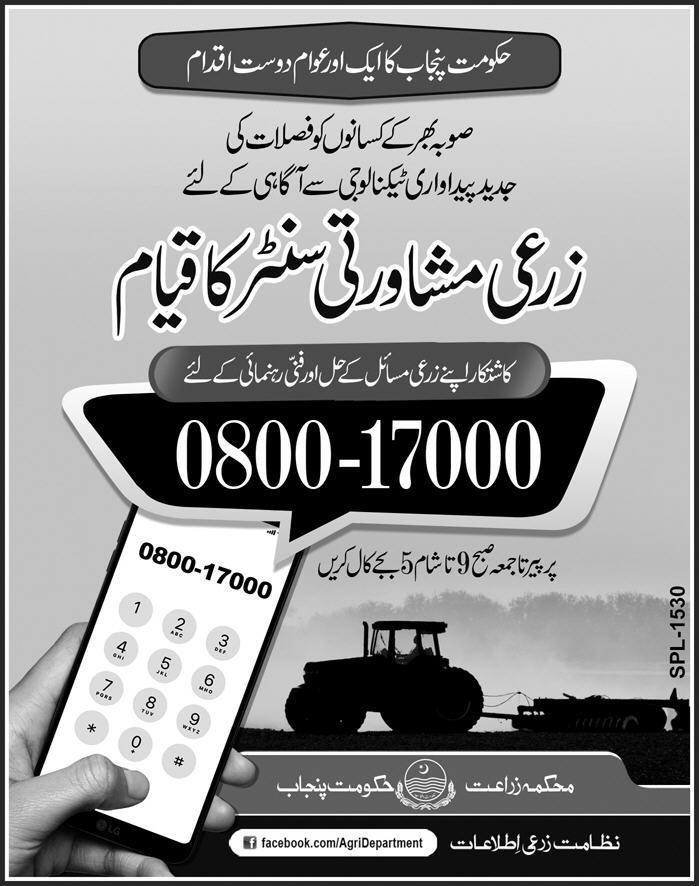 Agriculture Helpline Number in Punjab-Get Free Tips & Guidance