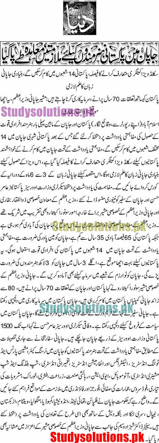 300000 Jobs in Japan For Pakistani Youth Under Skilled Visa Category in 2020