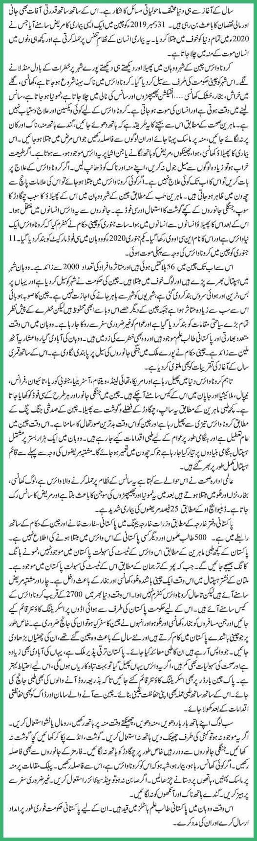 A Quick Look At Coronavirus Infection, Symptoms, & Treatment (Urdu-English)