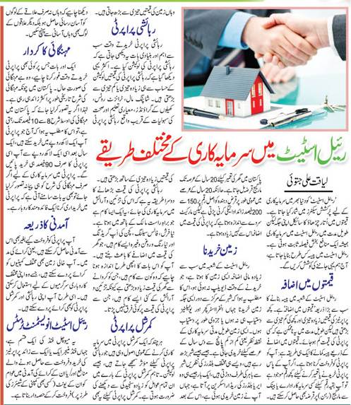 Top 10 Real Estate Investment Tips for Beginners (Urdu & English)
