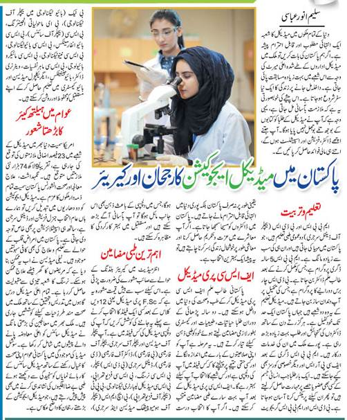 Career Counseling on Scope of Medical Education in Pakistan (Urdu-English)
