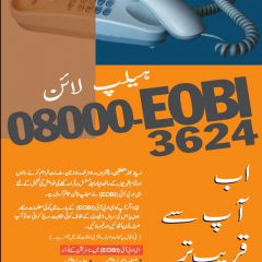 EOBI Pension Guide 2021 in Urdu & English, Login, Breaking News