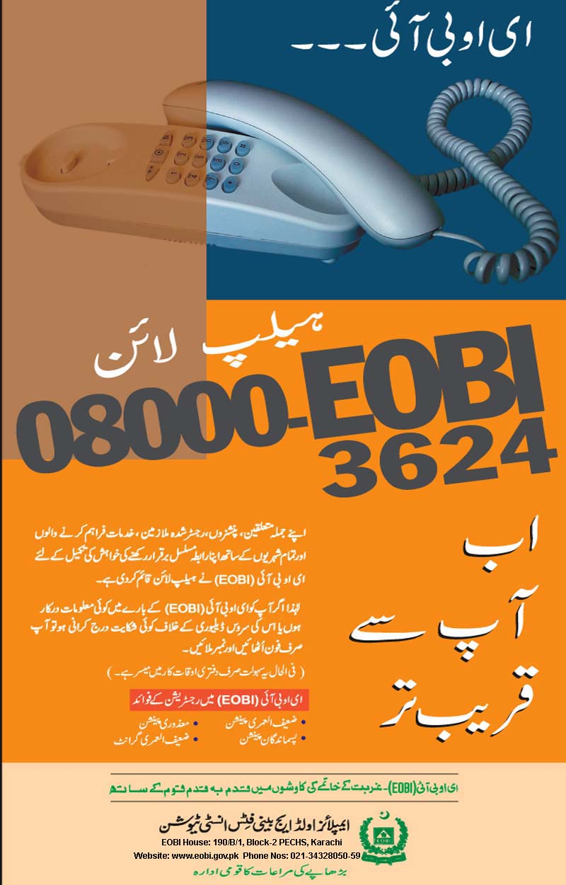 EOBI Helpine Number