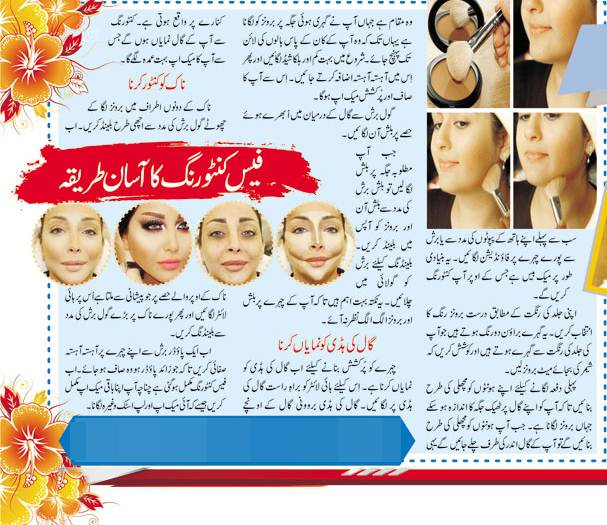 Easy Method of Face Contour Makeup, Tips (Urdu & English)