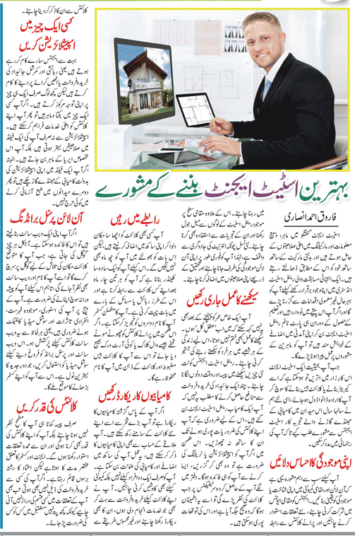 How to Become a Successful Estate Agent? Top 10 Tips in Urdu & English