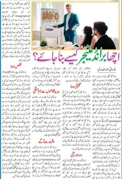 How to Become a Successful Brand Manager? Tips in Urdu & English
